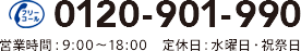 0120-901-990